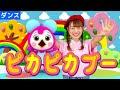 """Video thumbnail of """"【いないいないばぁ】ピカピカブー 振り付き ダンス NHK Eテレ  わんわん はるちゃん Japanese Children's Song"""""""