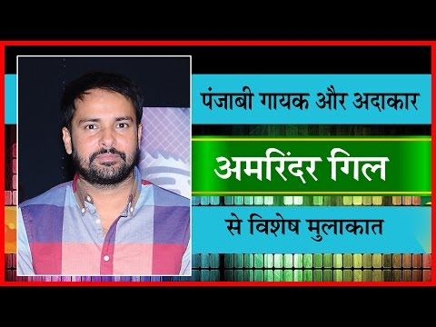 Spl. Interview with Amrinder Gill Punjabi Singer and Actor on Ajit Web Tv.