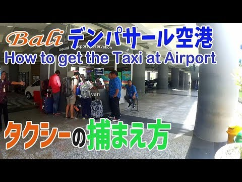 バリ島空港タクシー乗車方法(2018年12月)/(English Subtitles)How to get Bali Airport Taxi (on Dec 2018)