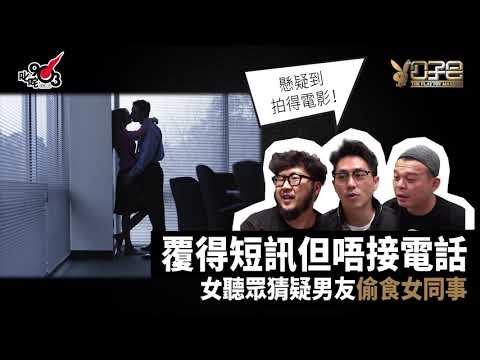 愛情驗屍官:覆得短訊但唔接電話?女聽眾猜疑男友「偷食」女同事!