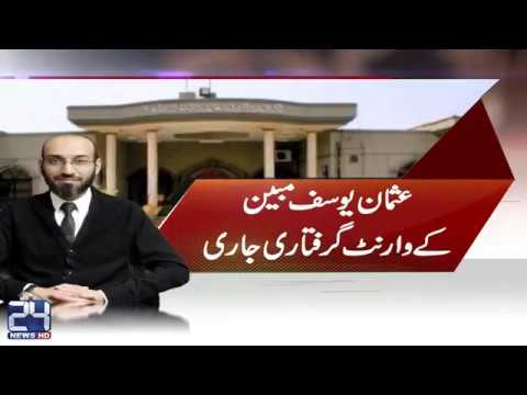 Islamabad High Court issues arrest warrant for Nadra chairman