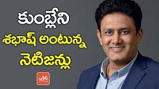 కుంబ్లే ని శభాష్ అంటున్న నెటిజన్లు  | Social Media Supports to Anil Kumble | YOYO TV CHANNEL