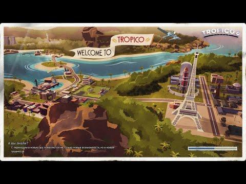 Tropico 6. Первая миссия. Колониальная эпоха. Борьба за независимость в Тропико!