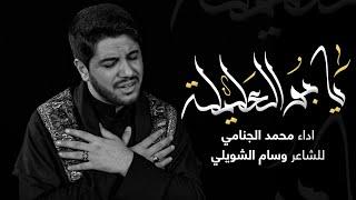 يابو العليلة | محمد الجنامي 2020