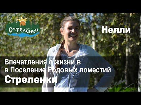 Интервью жителей поселения Стреленки. Нелли Аксенова. (часть 1)