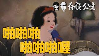 Repeat youtube video 白癡公主與七個老癡漢外傳,學日文喔