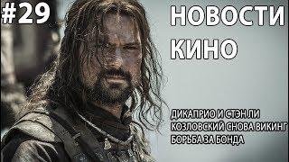 ДиКаприо и Стэн Ли, Козловский снова викинг, борьба за Бонда