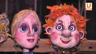 Уфимцев приглашают на премьеру кукольного спектакля Малыш и Карлсон