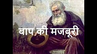 प्रेरणा कथा 1901: बाप की मजबूरी 1901: Baap Ki Majboori