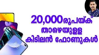 Best phones under 20000 Malayalam in November 2020/20000 രൂപയ്ക്കു താഴെ ഉള്ള കിടിലൻ 6 ഫോണുകൾ