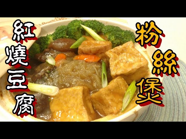 ?????????(??)??????|???|Braised Tofu With Vermicelli in casserole