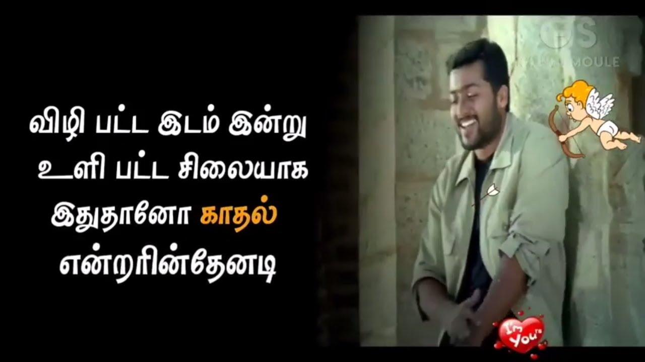 Whatsapp status tamil - En anbe yen anbe | Moonam Pesiyadhe | Surya Love Song Cut 💕 Rajini Moule GS #1