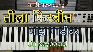 तीला फिरवीन माझा गाडीवर । Piano Tutorial | Tila Firvin Mazya Gadivar On Keyboard | Marathi Song
