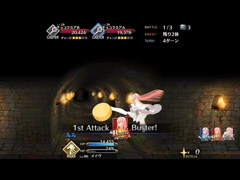 【FGO】女王メイヴ Medb Updated Animations NP+Command Cards