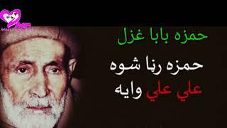 Hamza baba new Ghazal 2019 haza rana shwa Ali Ali waya