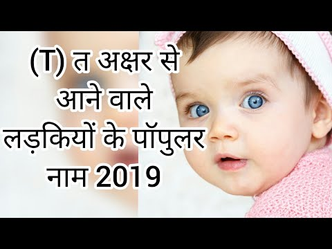 Hindu Baby Girl Name Starting With T