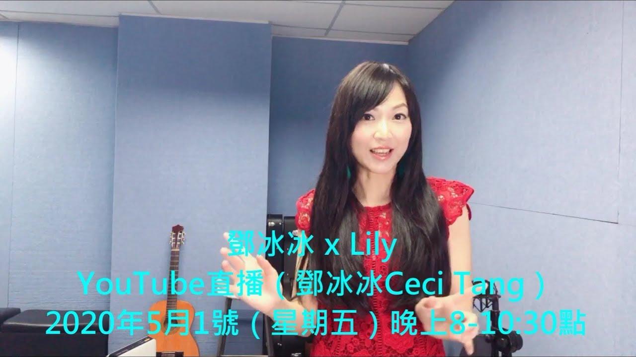 鄧冰冰Ceci x Lily  </p>           </div><!-- .entry-content -->           </article><!-- #post-## -->  <article id=