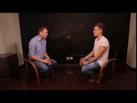 Навальный   о революции, Кавказе и Спартаке {5397ed8ce048fdddacc839c1fac25d4afca03a168e847cc839e84061f0dc3aa1}2F Большое интервью