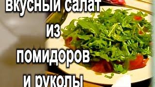 вкусный салат с руколой и помидором по итальянски за 2 минуты salad with arugula and tomato