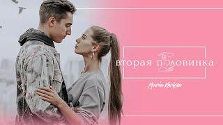 """Ангела Николау и Ваня Биркус / Шоу """"Вторая половинка"""""""