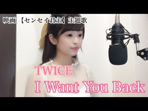 I Want You Back/ TWICE映画【センセイ君主】主題歌