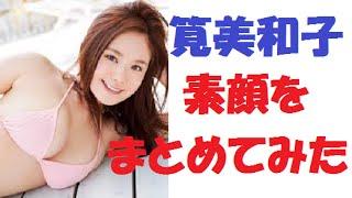 筧美和子こと みーこのグラビアではみれない素顔をまとめた画像集です。オシャレで可愛いと話題のファッション・メイク・髪型にも注目してください!!! 引用元 ...