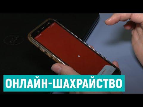 Суспільне Рівне: Інтернет-шахрайства на Рівненщині: як діють схеми та звідки дзвонять