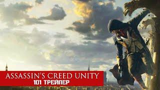 Assassin's Creed Unity - 101 Трейлер [HD]