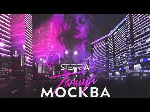 STEFF-A - Танцуй, Москва (Премьера песни, 2018)