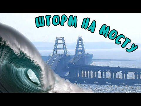 Крымский мост(22.11.2019)Как МОСТ