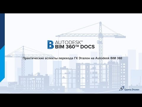 Практические аспекты перехода ГК Эталон на Autodesk BIM 360