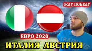 ИТАЛИЯ АВСТРИЯ ПРОГНОЗ НА ЕВРО 2020 И СТАВКИ НА ФУТБОЛ СЕГОДНЯ 26 06 2021