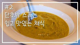 [쉬운 채식] #2 단호박 두유 스프
