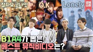 [강제소환#196] B1A4가 뽑은 베스트 뮤직비디오는?! | 뮤비뱅크 [KBS 150325 방송]