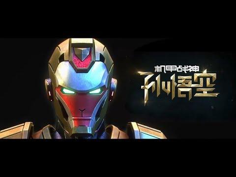 CHINESE IRON MAN Trailer (Armored Warfare God: Sun Wukong)