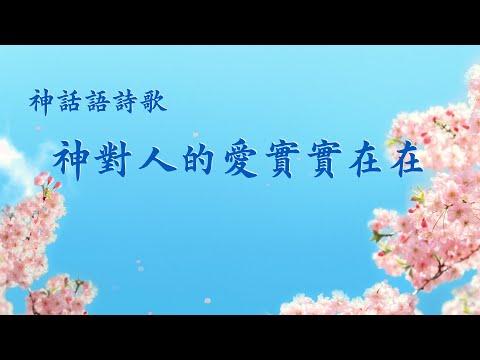 動聽的古箏伴奏敬拜歌曲《神對人的愛實實在在》【動態歌詞Lyrics】