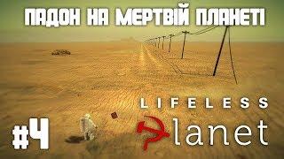Проходження Lifeless Planet [#4] - Планета жива
