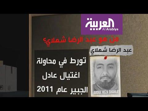 من هو عبدالرضا شهلاي رجل طهران باليمن؟ 15 مليون دولار لمن لديه معلومات عنه  - نشر قبل 6 ساعة