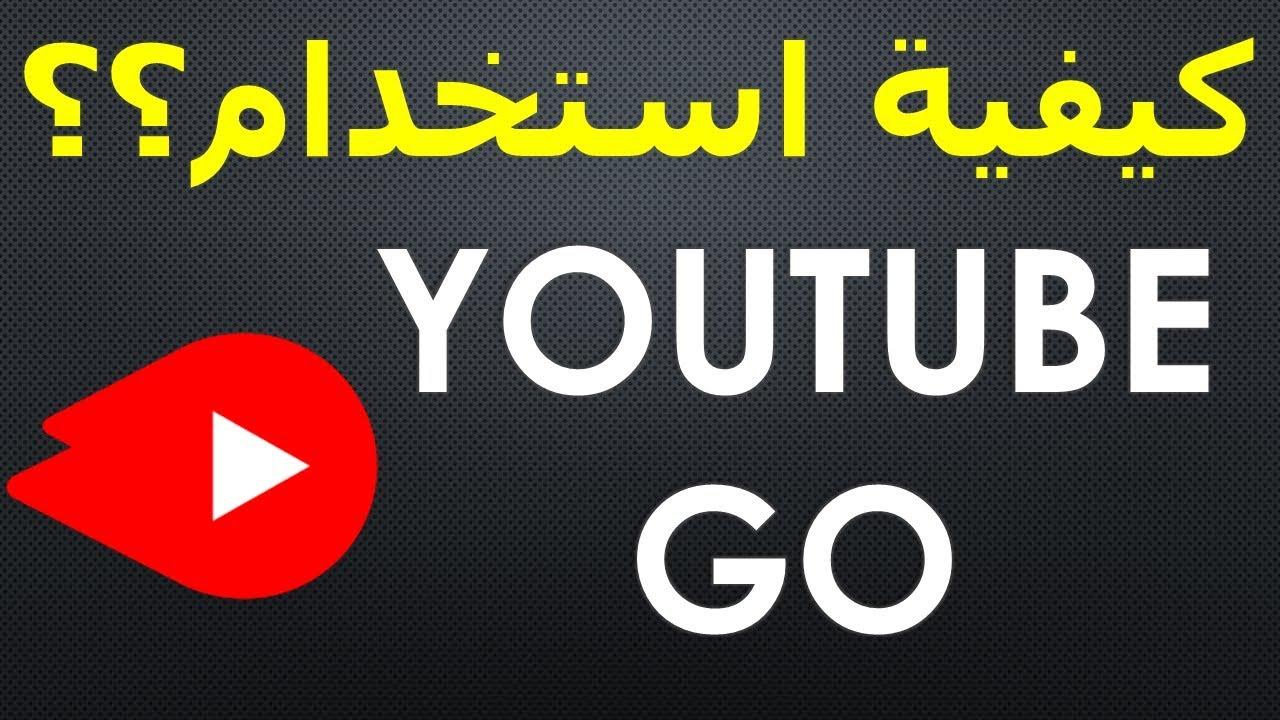 نتيجة بحث الصور عن Youtube Go