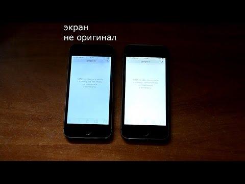 Сравнение оригинального и не оригинального экрана на iPhone 5s