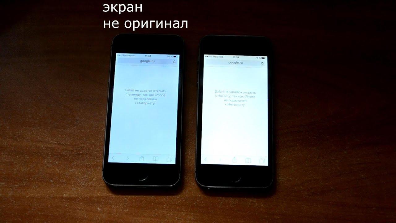 Дисплей для iPhone 5 и iPhone 5S. Купить дисплей iPhone 5S. - YouTube