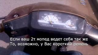 Скутер не набирает скорость