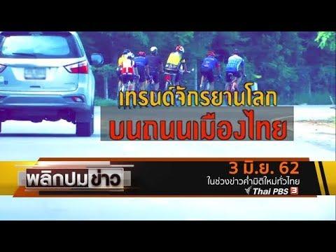 เทรนด์จักรยานโลก บนถนนเมืองไทย - วันที่ 03 Jun 2019