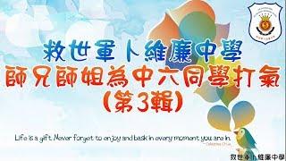 Publication Date: 2020-04-23 | Video Title: 為救世軍卜維廉中學的DSE考生打氣 (第3輯) 師兄師姐版