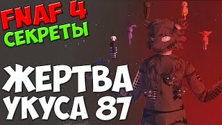 Five Nights At Freddy s 4 ЖЕРТВА УКУСА 87 5 ночей у Фредди