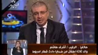 مكالمة النقيب اشرف هاشم والد 4اطفال متوفين قطار الصعيد وبكاء الاعلامي عمرو الليثي