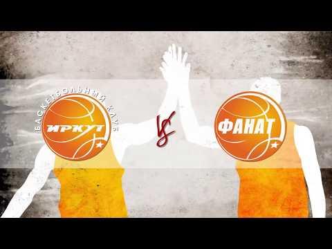БК Иркут vs БК Фанат 14 04 2018 ИРКУТСК