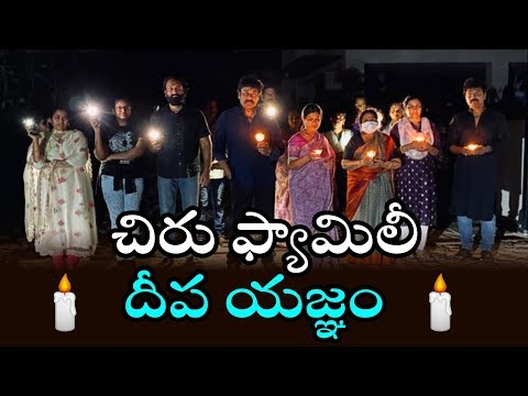 Megastar Chiranjeevi Lighting Lamps With His Family | Chiranjeevi Lighting Lamps | E3 Talkies