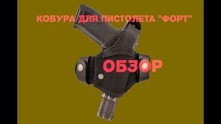 """Обзор кобуры от фирмы A-line для пистолета """"Форт-12"""""""