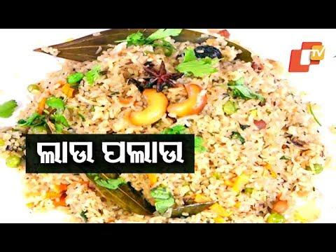 Taste Of Odisha - Lau Pulao